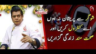 Sugar Control Karnay Ka Asan Tareeka | Aaj Ka Totka by Chef Gulzar