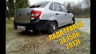 КУПИ-ПРОДАЙ #31 ЛАДА ГРАНТА 2013г. пацанский таз (перекуп авто)
