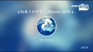 [everysing] ふれあうだけで ~Always with you~