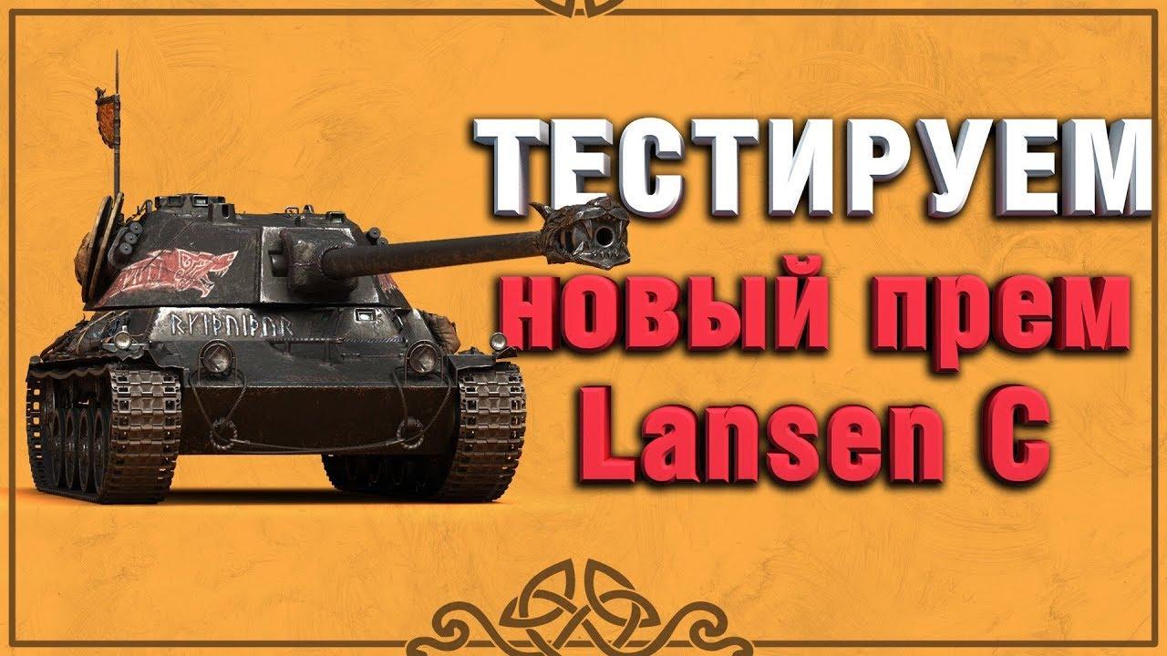 ТЕСТИРУЕМ НОВЫЙ ПРЕМ ТАНК - LANSEN C