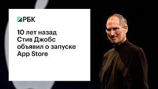10 лет назад Стив Джобс объявил о запуске App Store