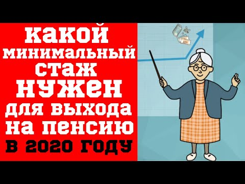 Какой минимальный стаж нужен для выхода на пенсию в 2020 году