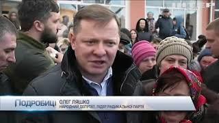 """Олег Ляшко закликав голову """"Нафтогазу"""" повернути до бюджету мільярдні премії"""