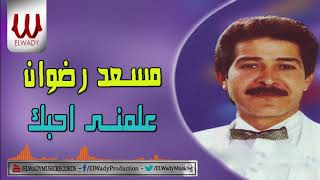 Mosaad Radwan - Almny Ahebak / مسعد رضوان - علمني احبك لايف تحميل MP3