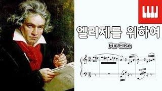 엘리제를 위하여 (Fur Elise) - 베토벤 (Ludwig van Beethoven)