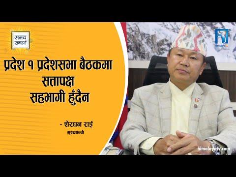 प्रदेश १ प्रदेशसभा बैठकमा सत्तापक्ष सहभागी हुँदैन- मुख्यमन्त्री शेरधन राई- Samaya Sandarva