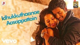 Video song from AdhagappattathuMagajanangalay All the best to the team enjoy the song