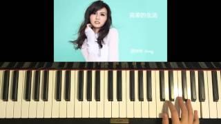 "HOW TO PLAY - ""愛·回家之八時入席"" 主題曲: 吳若希 Jinny - 完美的生活 (Piano Tutorial)"
