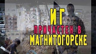 ИГ взяло на себя ответственность за взрывы в Магнитогорске | Новости Лайф