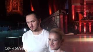 """Интервью после премьеры """"Ромео и Джульетта"""" в Сочи"""