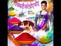 New bhojpuri holi song 2018.pichkari kare choy choy