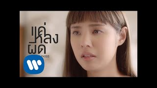 SLAPKISS - แค่หลงผิด (Pained) 【Official Music Video】