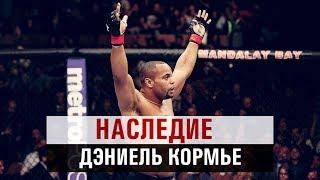 Наследие. Дэниель Кормье. Daniel Cormier. Heritage. UFC. ММА.