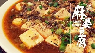 麻婆豆腐 - 我的名字,我的柒事 Mapo Tofu - Bob's Your Uncle