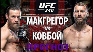Последний Бой Макгрегора? UFC 246: Конор Макгрегор против Дональда Ковбоя Серроне! Прогноз на бой.