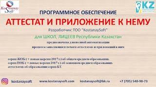 """Программа """"Аттестат и приложение к нему"""" для школы (ТОО """"KostanaySoft"""") Школьный аттестат.Заполнение"""