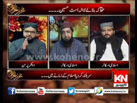 Pegam-e-Karbala 17 September 2018 | Kohenoor News Pakistan