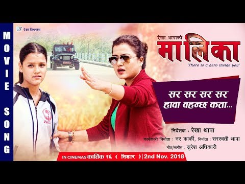 Sar Sar | Nepali Movie Maaleekaa Song