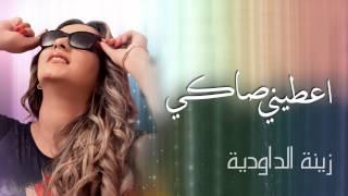 اغاني طرب MP3 Zina Daoudia - Aatini Saki (Exclusive Audio)   (زينة الداودية - أعطني صاكي (حصريا تحميل MP3