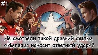 Отличия фильма от комикса: Первый мститель: Противостояние