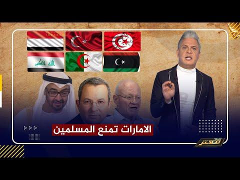 الإمارات تمنع دخول المسلمين