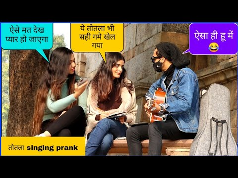 Totla ( तोतला) Prank || तोतला Playing guitar and Sings Song || Funny prank |Hilarious Reactions