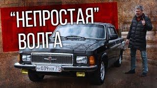 ГАЗ 3102 – ВОЛГА   Мечта советской номенклатуры – самый стильный ГАЗ   Иван Зенкевич Про автомобили