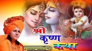 श्री कृष्ण कथा !! Beautiful Katha By Hemlata Shastri Ji !! 9627225222