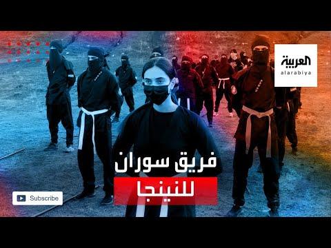 العرب اليوم - شاهد: فرقة نينجا في كردستان العراق تطمح للمشاركة في المسابقات العالمية