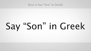 """How to Say """"Son"""" & """"Daughter"""" in Greek 