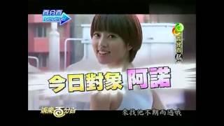 20131014小鬼突擊女藝人家part 1/3