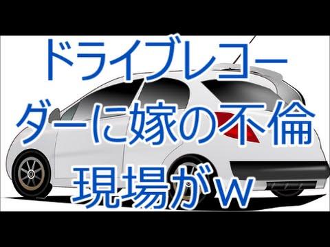 【メシウマ】ドライブレコーダーに嫁の不倫現場がw【2ちゃんねる】
