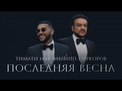 Тимати & Филипп Киркоров - Последняя весна