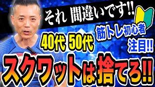 【40代50代】筋トレ初心者の効果を最大化させます!!