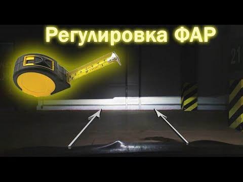 ПРАВИЛЬНАЯ И ПРОСТАЯ РЕГУЛИРОВКА ФАР по стенке, без специального оборудования