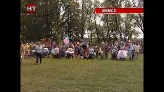 Жители Шимска в минувшие выходные отметили 136 й день рождения поселка