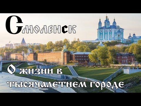 СМОЛЕНСК. О жизни в тысячелетнем городе
