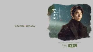 [韓繁中字] 정준일(Jung Joonil) - 첫 눈(The First Snow/初雪) (孤單又燦爛的神__鬼怪/도깨비 OST.8)