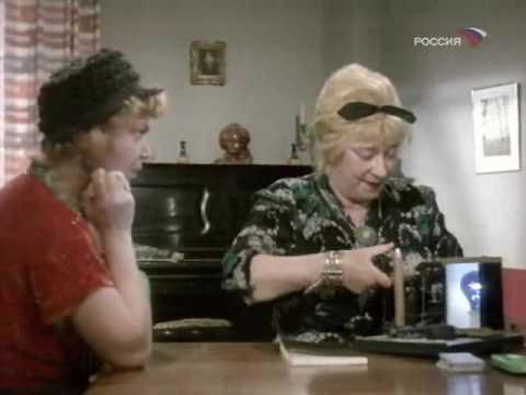 Раневская, Карты не врут,  Фитиль, 1964