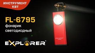 """Фонарик светодиодный FL-6795, серия """"EXPLORER"""""""