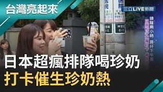 喝珍奶之前先打卡! 台灣的國民飲料躍身成為日本排隊美食 不管排多久都願意~|郭雅慧主持|【台灣亮起來】20191020|三立新聞台