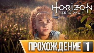 Прохождение Horizon: Zero Dawn - СТРИМ: ШЕДЕВР И ЛУЧШАЯ ИГРА ГОДА! ВЫЖИВАНИЕ В МИРЕ  РОБОТОВ