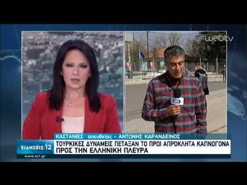 Τουρκικες δυνάμεις πέταξαν καπνογόνα προς την ελληνική πλευρά   06/03/2020   ΕΡΤ