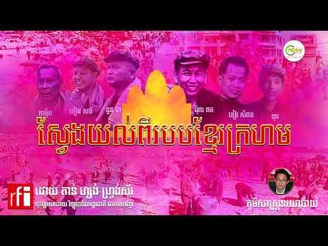 Khmer Rouge Pol Pot | ហេតុអ្វីបានជាកើតមានខ្មែរក្រហម | Khmer RFI