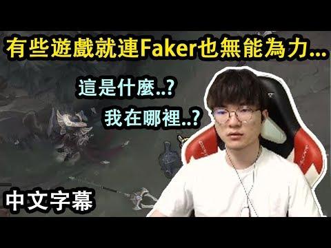 有些遊戲.. 就連Faker也無能為力.. (中文字幕)