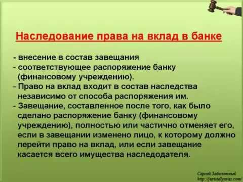 8. Право на вклад в банке