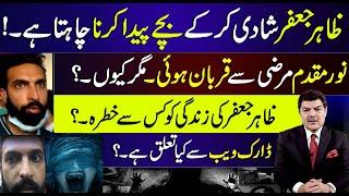 mubashir luqman   Noor mokadam case me nae inkishafat