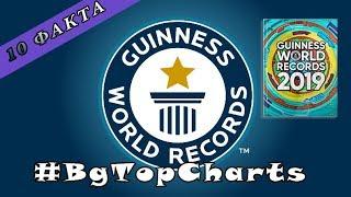 """10 любопитни факта за  """"Световни рекорди на Гинес"""""""
