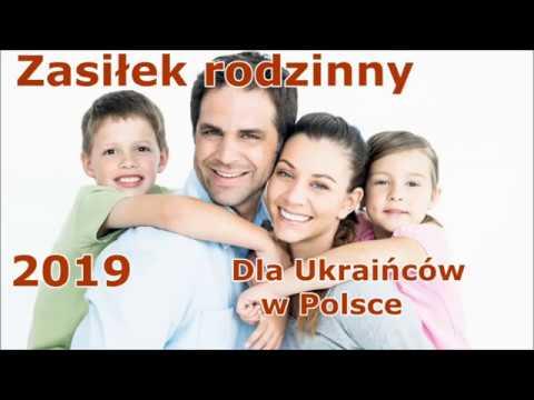 2019. Социальные выплаты на детей/Zasiłek rodzinny