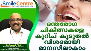 Learn more about dental treatment - Video